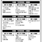 コミケ コミックマーケット87 2014年12月28日(日)~30日(火)東京ビッグサイト