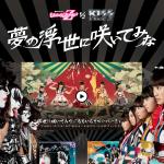 ももクロ×KISS 「夢の浮世に咲いてみな」2015/01/28 on sale