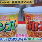 カップヌードルの新製品「ボンゴレ」「ボロネーゼ」テレビにおけるネイティブ広告TBSの「この差って何ですか?」