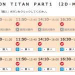 【映画】「進撃の巨人」実写版4DMXで東宝シネマはいくら儲かるのか?