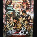 映画『進撃の巨人』は期待以上だった…!ネタバレ注意 attack on titan