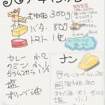バターチキンカレー お絵かきレシピ #男子ごはん