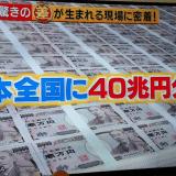 【idea】日本のタンスに眠る40兆円。それは着物。99.5%の目減り対策プラン。ユニクロの新規事業?『この差って何ですか?』TBS