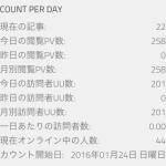 [wp]count per day で外向きにblogのPV数やUU数を表示してみた!