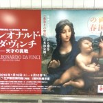江戸東京博物館 ダ・ヴィンチ 糸巻きの聖母