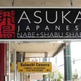ジャパニーズ しゃぶしゃぶ ASUKA