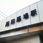 世界第10位の乗降客数「高田馬場」1日88万人