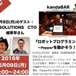 kandaBAR 2016/05/09/MON『ロボットプログラミング』Pepperを動かそう ゲスト:植草学さん