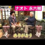 永六輔さんからのありがとう。ナオトインテライミ 上を向いて歩こう FNS27時間テレビ 100曲目