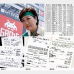 小池百合子氏の政治資金への切手流用は、政治家では当たり前 No more舛添レベルの「小さな」議論