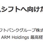 ソフトバンク、ARM買収完了「次なるパラダイムシフトへ向けた情報革命を」