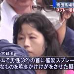 高田馬場異臭騒ぎ、催涙スプレー、36歳女性を逮捕