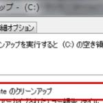 Windows Update 遅い場合の解決方法