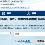 特許検索サイト j-platpat 特許・実用新案、意匠、商標
