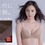 動画Webで先行公開!佐々木希のユニクロ ワイヤレスブラ 1990円 シンプルなのにぷるんと美胸。