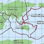世界の地震プレート   地震は起きる場所が決まっている