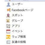 なぜ?フェイスブックは、勝手に人のポストを編集するんだろうか?