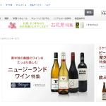 Amazonが酒屋になる日。ついにAmazonが自ら酒類の販売に。2014/04/08