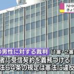 本日の15時に NHK受信料訴訟 最高裁の判決…。その時、NHKの番組は…NHKの品格を問う