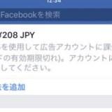 facebookからの架空請求?なぜに2年前の請求が今頃?