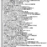 Pythonクローリングで ヤフー個人神田敏晶 の自分の記事をナンバリングする方法
