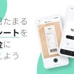 17歳起業家、1枚10円でレシートを買い取るアプリ「ONE」はすでに4つ目のサービス