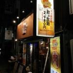高田馬場 JUST MEAT 月額サブスクリプション研究所