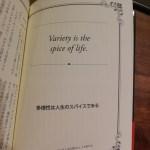 『多様性は人生のスパイスである』Variety is the spice of life 【書籍】『人生を豊かにする 英語の諺』より