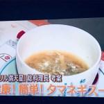 グリル満点星の総料理長の体質改善玉ねぎスープ