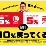 PayPayの2019年10月の還元 消費者還元事業&ユニクロ1buy2 &ブックオフ600店舗&吉野家