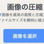 【無料】ドロッグドロップで利用できる画像圧縮Webサービス