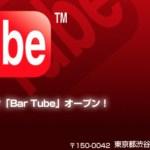 『BarTube』とは?日本で最初のYouTubeスタジオ 2006年11月01日オープン 渋谷