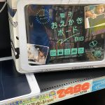 電子ボード、電子黒板、電子メモパッド、ブギーボードスキャンで何度でもメモやアイデアを集約!19インチを2,980円でドンキで衝動買い!