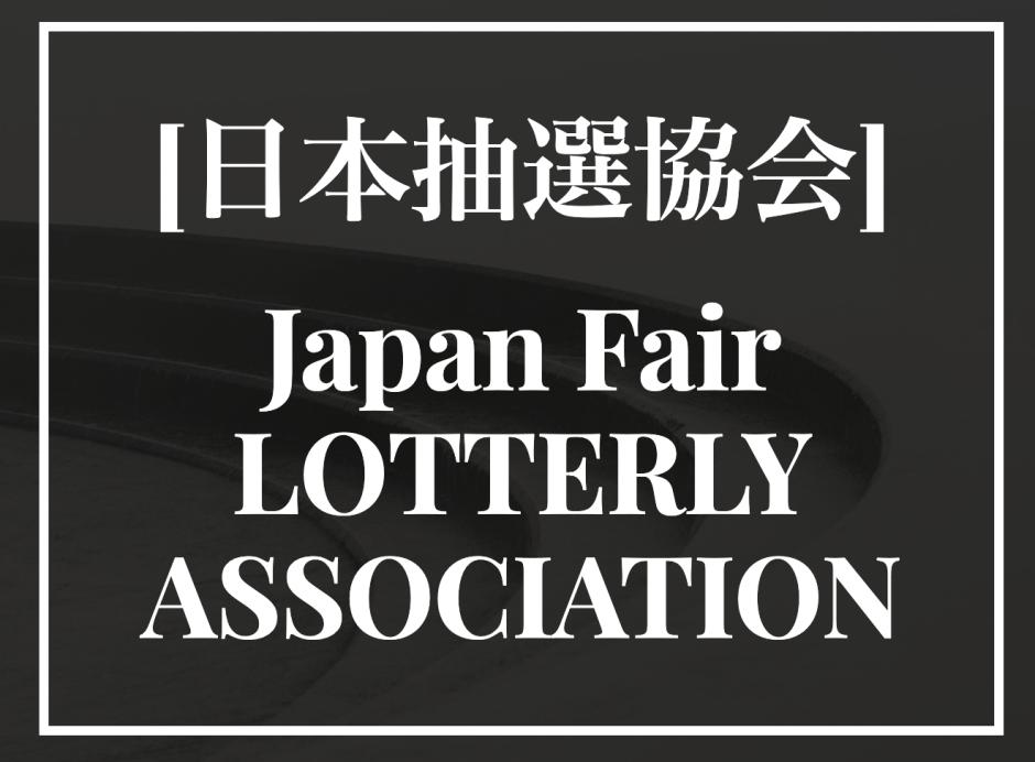 日本抽選協会