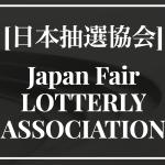 『抽選』を公的に認証する唯一の団体『一般社団法人JFLA日本抽選協会』