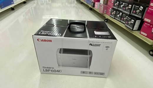 インク・トナーを買いにいったらキヤノンのモノクロレーザープリンタLBP6040を買ってしまった!