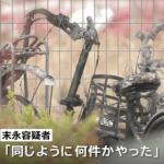 放火の疑いで逮捕された末永孝男の顔画像は?事件が起こった現場はあやわ大惨事になっていた可能性も・・・。