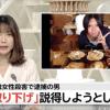 鈴木浩章の顔画像は?動機や妻・子供は?なぜ交際トラブルから殺人事件にまで発展した?