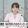 神戸市須磨区でひったくり事件が発生!犯人の特徴は?160万円入りのカバンを奪い現在も逃走中!