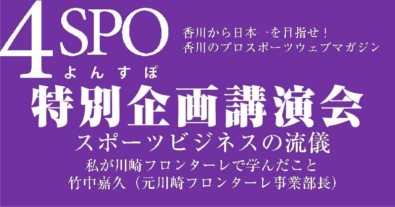 【イベント】4SPO特別企画講演「スポーツビジネスの流儀」by竹中嘉久 開催のお知らせ(7月8日 その他)