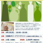 オリーブオイル講座〜テロワールと品種〜