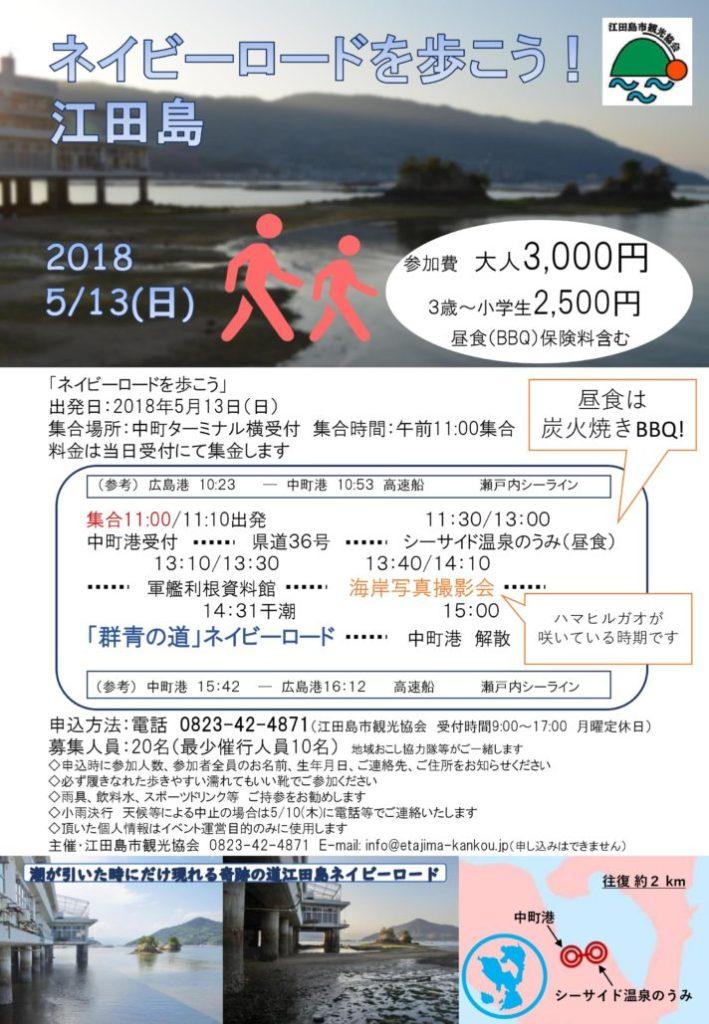 江田島ネイビーロードを歩こう @ 中町港桟橋横集合