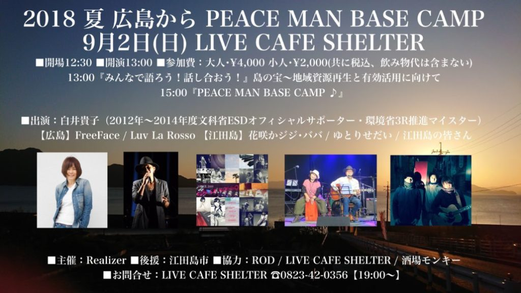 2018 夏 広島から PEACE MAN BASE CAMP @ LIVE CAFE SHELTER