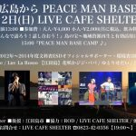 2018 夏 広島から PEACE MAN BASE CAMP