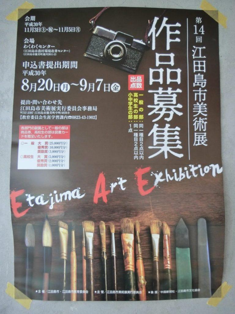 第14回 江田島市美術展