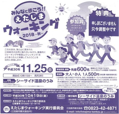 えたじまウォーキング2018-秋-