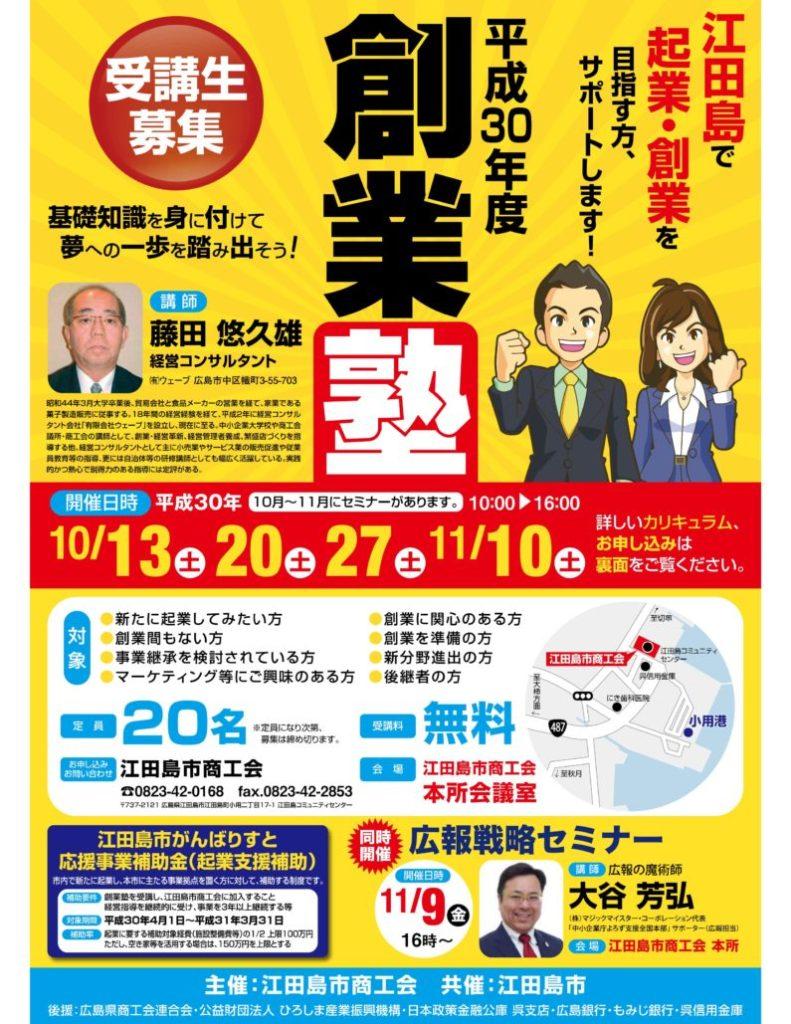 【江田島市商工会】創業塾
