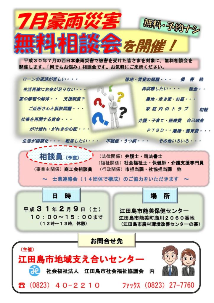 7月豪雨災害 無料相談会 @ 江田島市社会福祉協議会