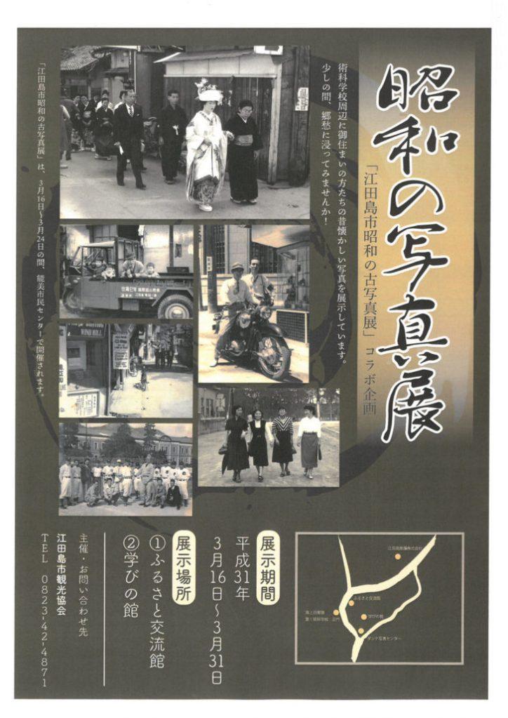昭和の写真展(ふるさと交流館・学びの館)