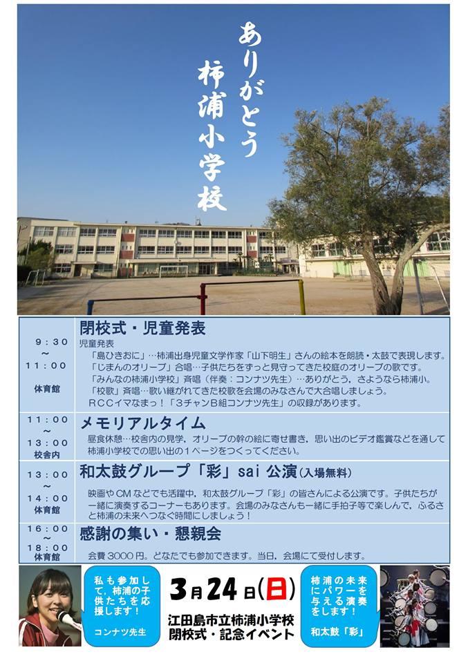 江田島市立柿浦小学校閉校式・記念イベント @ 柿浦小学校